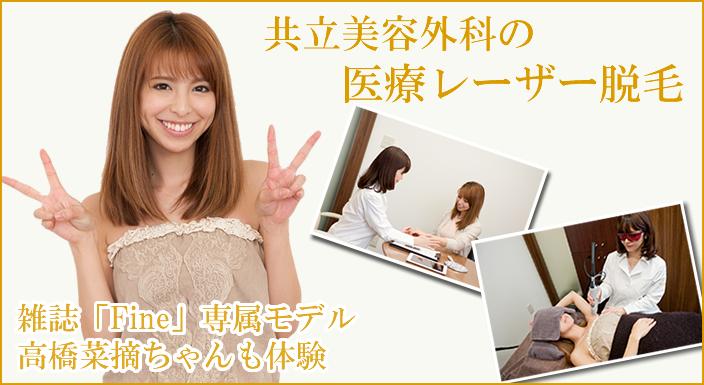 /脱毛口コミランキングラボin大坂.com
